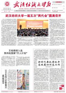 《武汉纺织大学报》