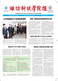 《潍坊科技学院报》