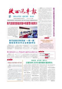 《陕西汽车报》