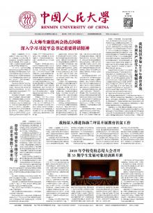 《中国人民大学报》