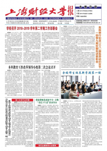 《上海财经大学报》
