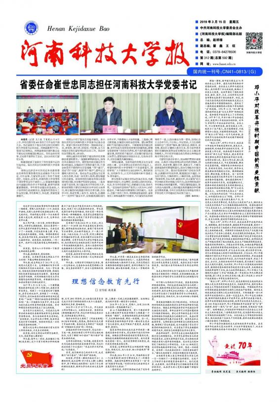 河南科技大学