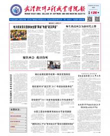 《武汉软件工程职业学院报》