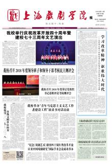 《上海戏剧学院报》