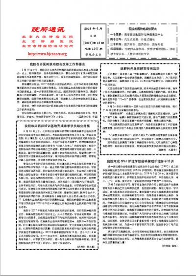 《北京大学肿瘤医院院报》