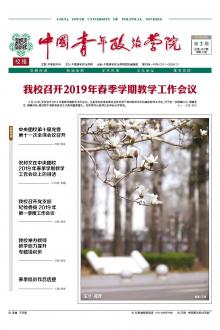 《中国青年政治学院校报》
