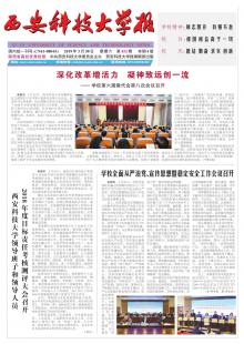 《西安科技大学报》