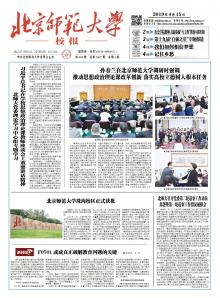 《北京师范大学校报》