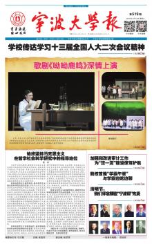 《宁波大学报》