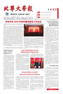 《北华大学报》