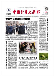 《中国计量大学报》