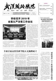 《武汉铁路职院》