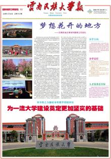 《云南民族大学报》