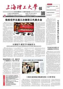 《上海理工大学报》