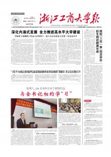《浙江工商大学报》