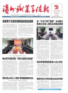 《滨州职业学院报》