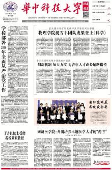 《华中科技大学周报》