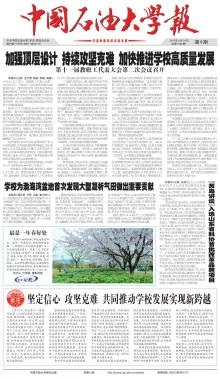 《中国石油大学报》