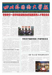 《四川外国语大学报》
