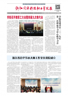 《浙江同济科技职业学院报》