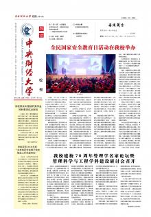 《中央财经大学校报》
