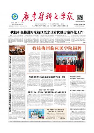 《广东医科大学报》