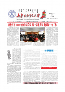 《内蒙古财经大学报》