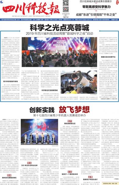 四川科技报