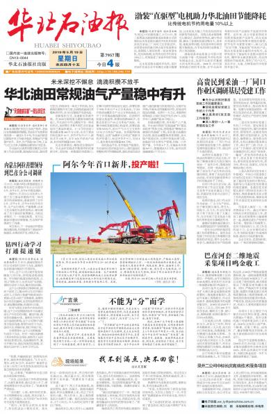 华北石油报社