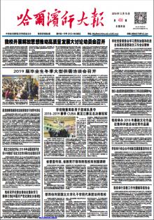 《哈尔滨师大报》