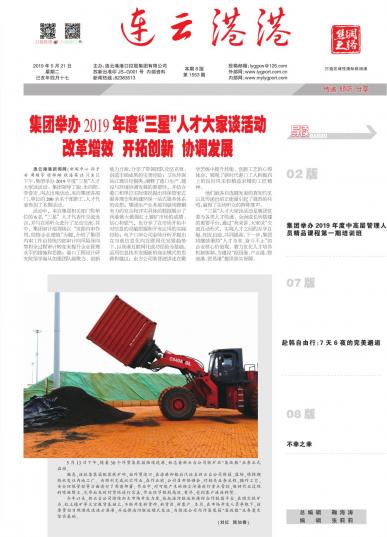 连云港港口控股集团有限公司