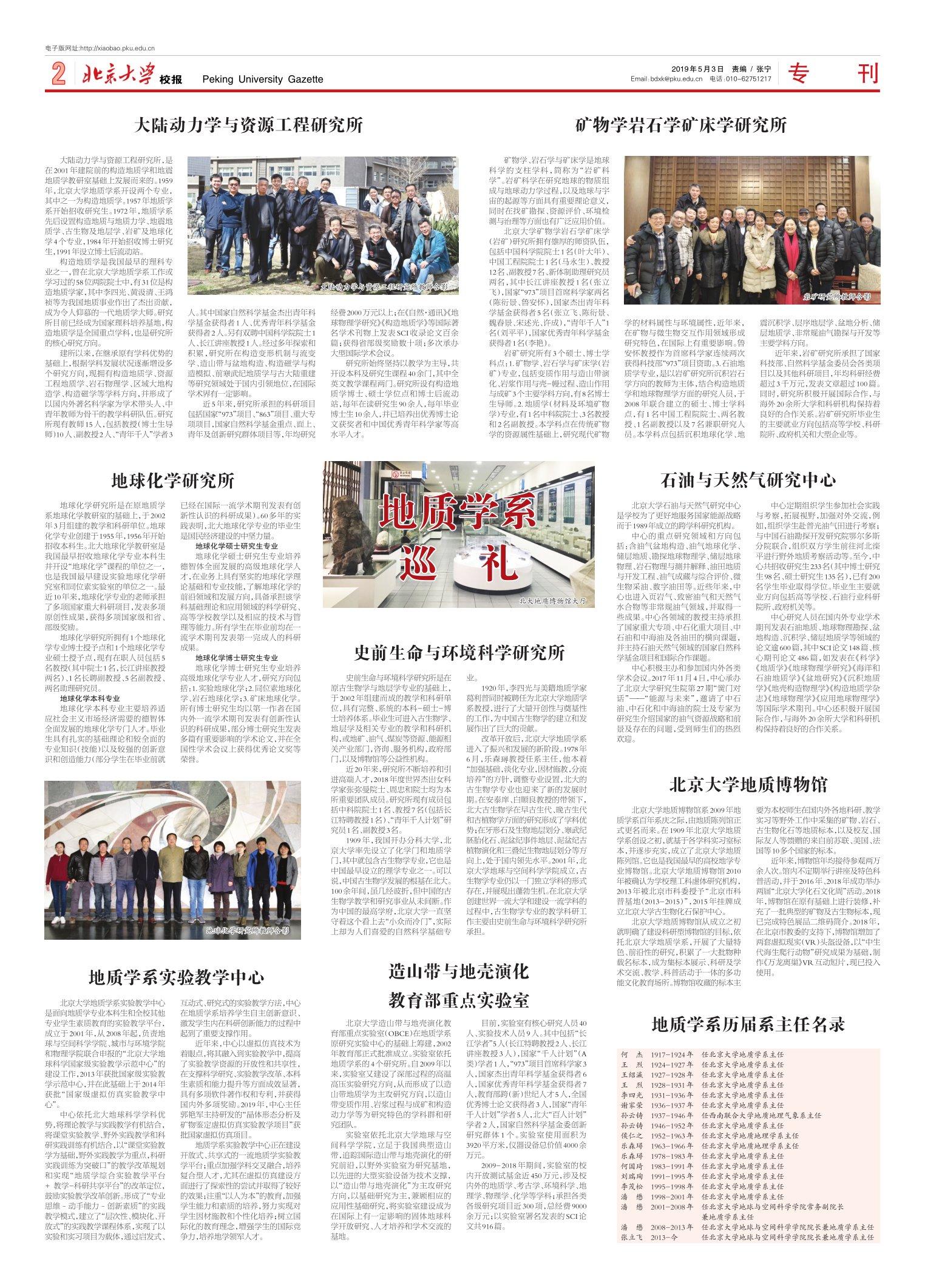 电子学研究所_矿物学岩石学矿床学研究所-北京大学电子版《北京大学校报》
