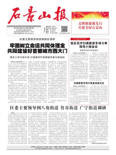 中共北京市石景山區委宣傳部