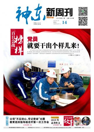 神東煤炭集團公司