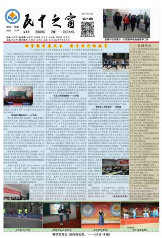 甘肃临夏州东乡民族中学