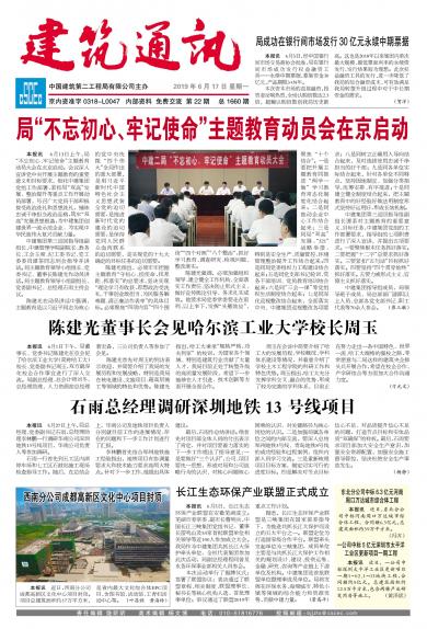 中國建筑第二工程局有限公司