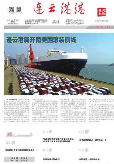 連云港港口控股集團有限公司