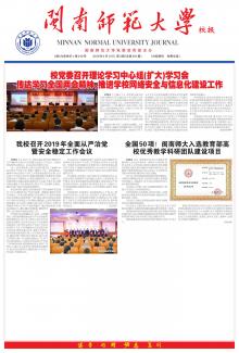 《闽南师范大学校报》