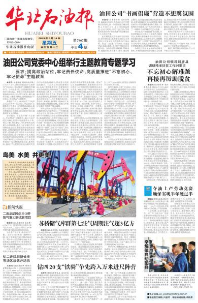 華北石油報社