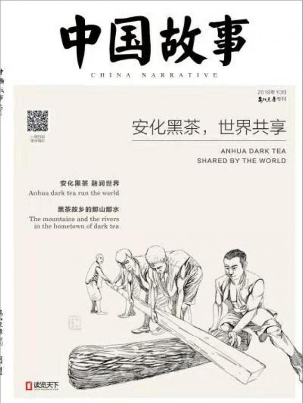 《中国故事》