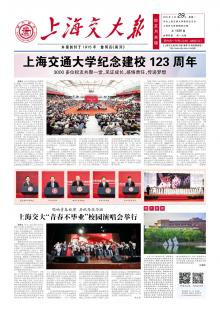 《上海交大报(校友月末版)》