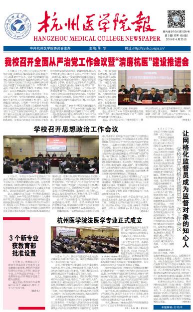 《杭州医学院报》