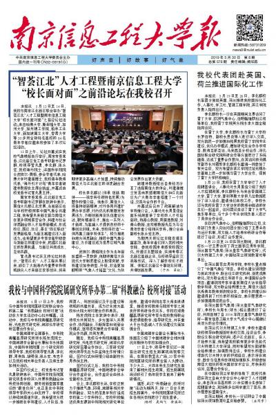 《南京信息工程大�W�蟆�