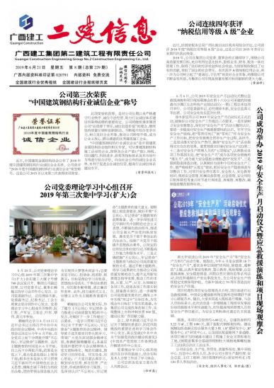 广西建工集团第二建筑工程有限责任公司