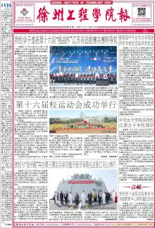 《徐州工程学院报》
