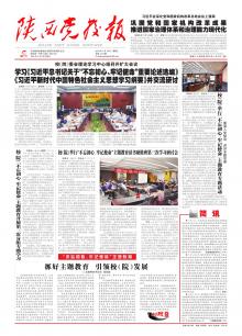 《陕西党校报》