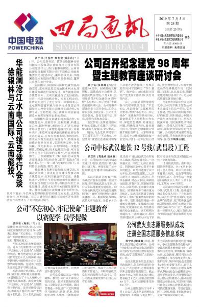中国水利水电第四工程局有限公司