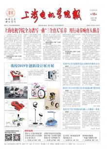 《上海电机学院报》