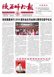 《陕西师大报》
