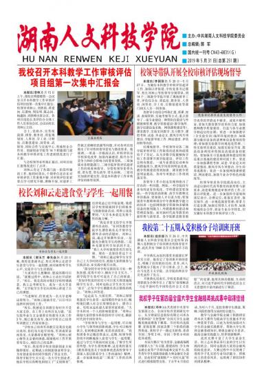 《湖南人文科技�W院》